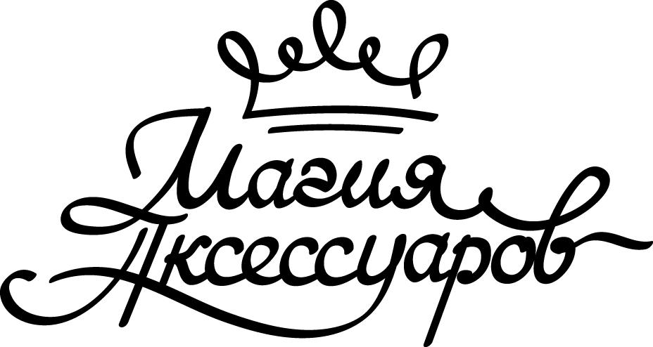 Интернет-магазин Магия Аксессуаров в Мурманске